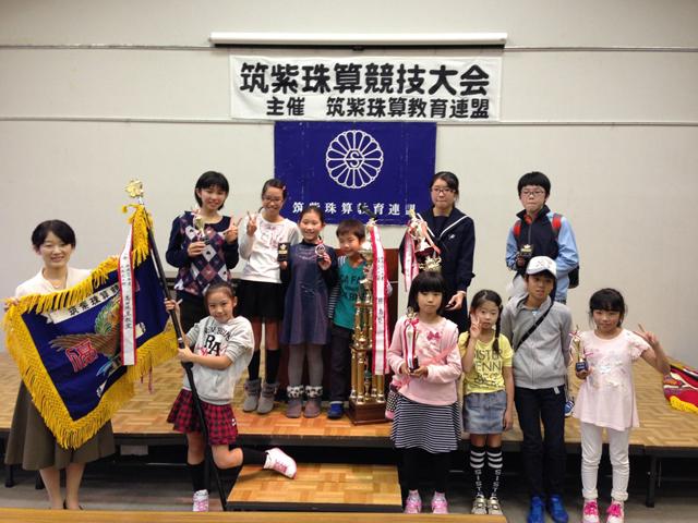 筑紫珠算競技大会
